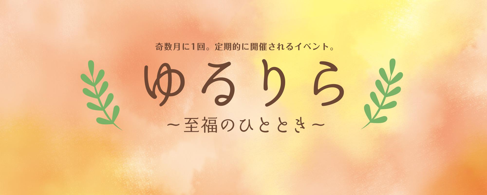 ゆるりら〜至福のひととき〜